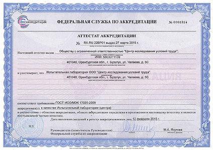 аттестат аккредитации на право проводить соут
