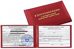 удостоверения по охране труда установленного образца