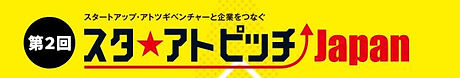 スタアトピッチ ロゴ.JPG