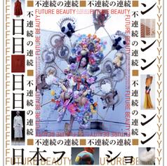 Future Beauty 日本ファッション:不連続の連続」京都国立近代美術館