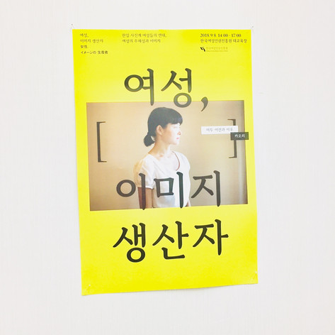 "Forum ""女性、イメージの生産者"" at The Women's Human Rights Institute of Korea"