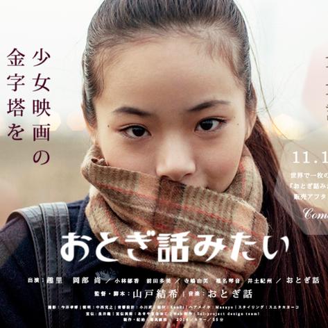 『おとぎ話みたい』振付/movement director for movie