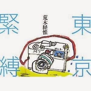 Illustration 東京緊縛 COVER