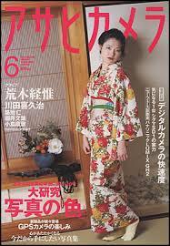 ASAHI CAMERA COVER