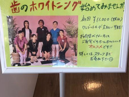 大人気のホームホワイトニング!!