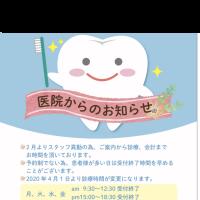 4月1日水曜日より診療時間変更のお知らせです!!!