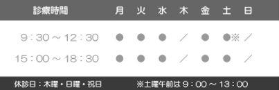 診療時間_高画質-01-01.jpg