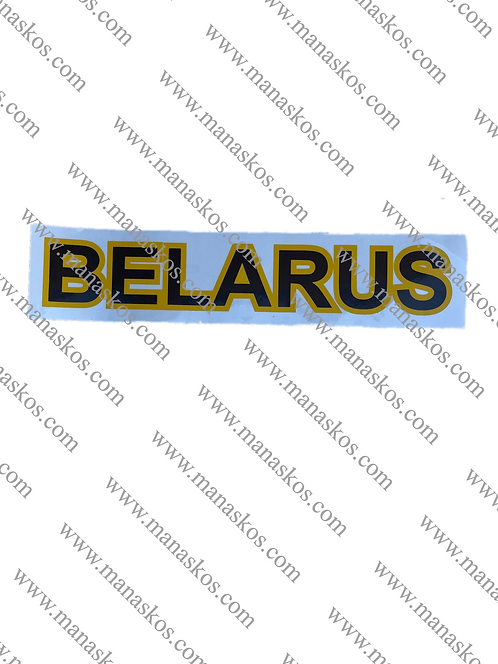 ΑΥΤΟΚΟΛΛΗΤΟ -BELARUS- BELARUS