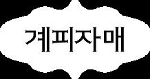 [계피자매]터미널_홈페이지2.png