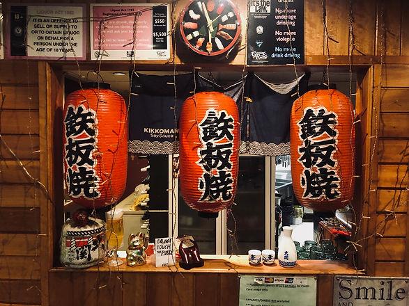 Hayashi Teppanyaki Lanterns