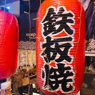 teppanyaki lanterns