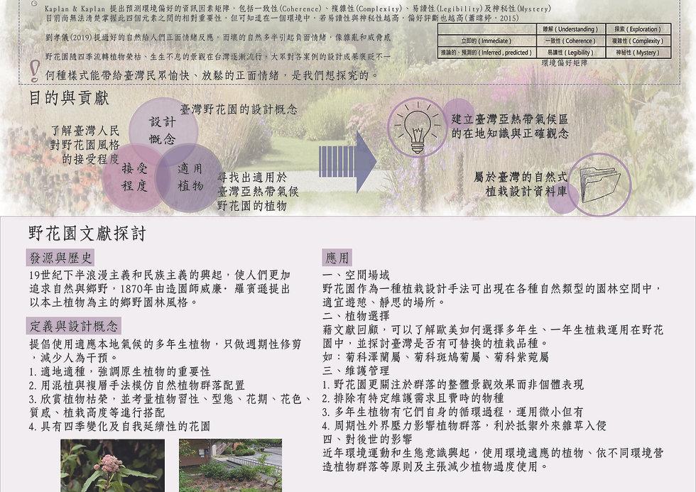 野花園-02.jpg