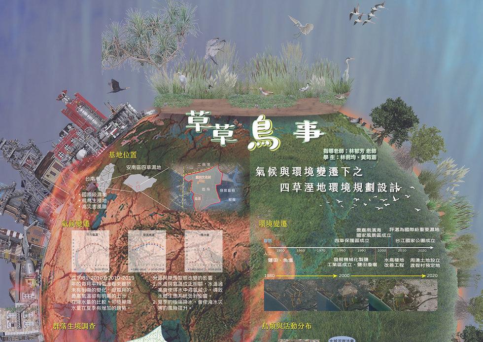 草草鳥事 1.jpg