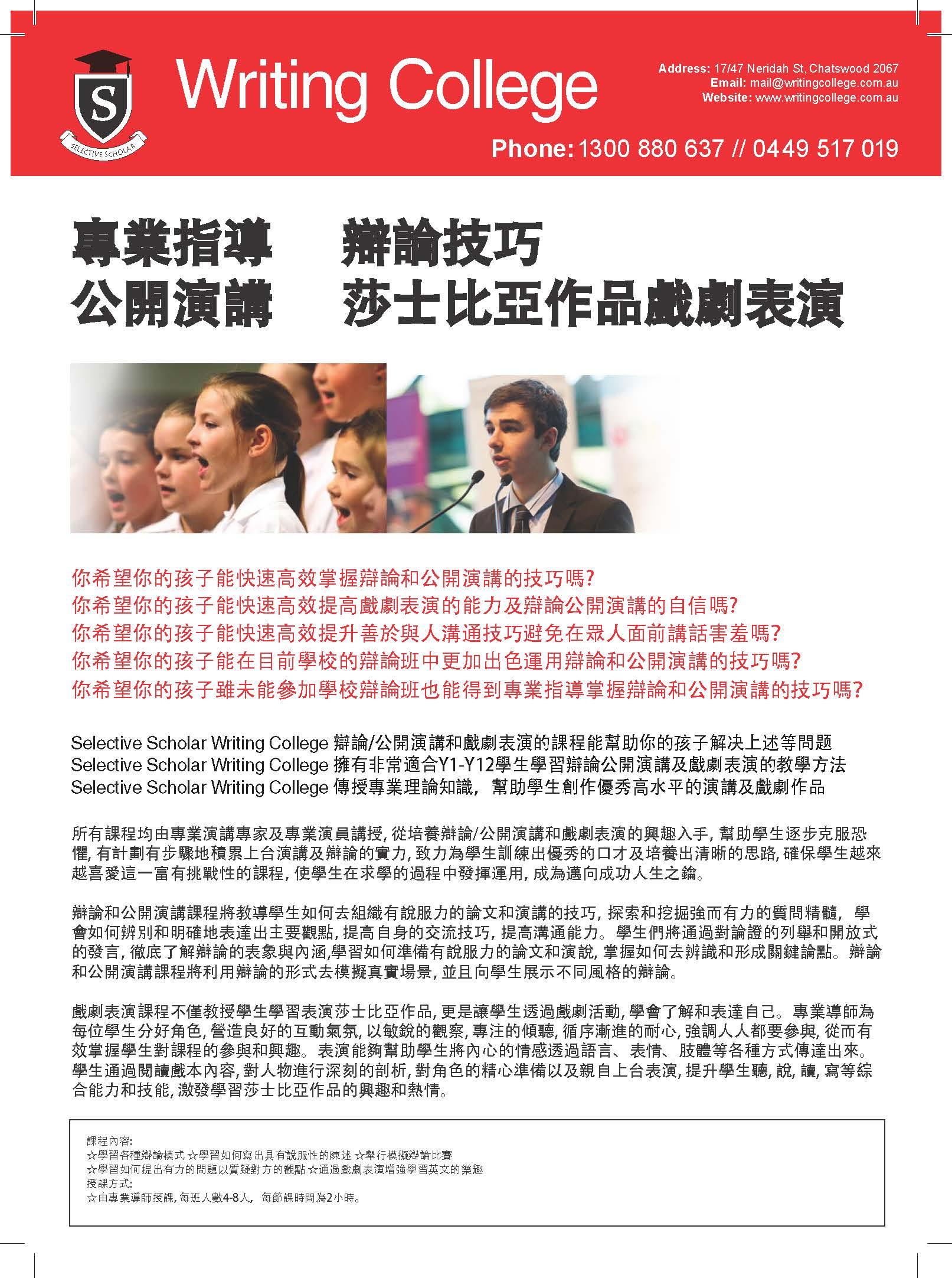 Australian Chinese Weekly 2.jpg