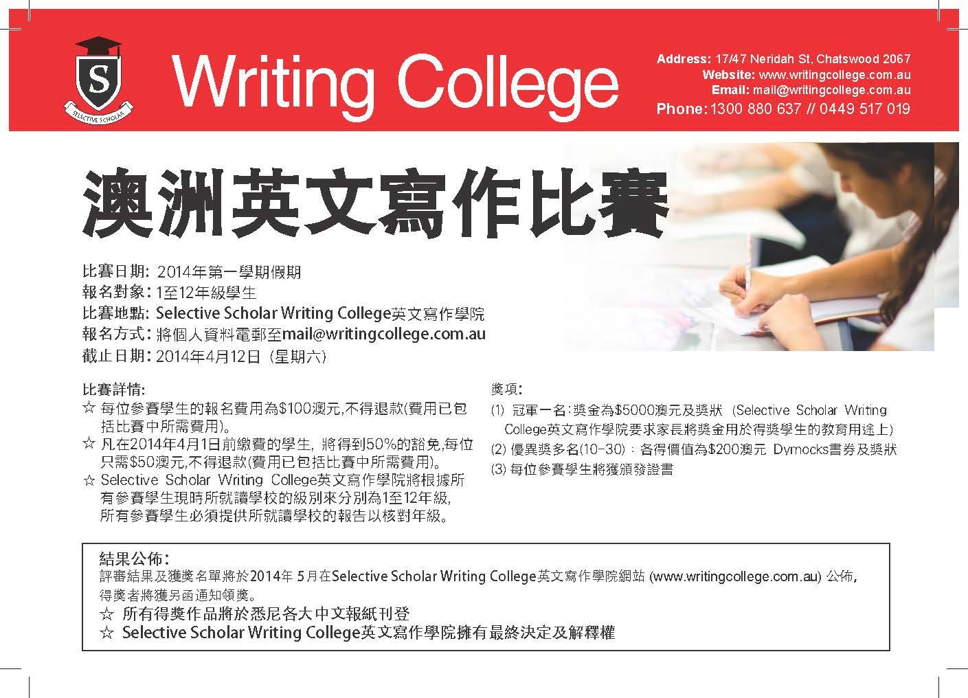 Chinese Sydney Weekly 1.jpg