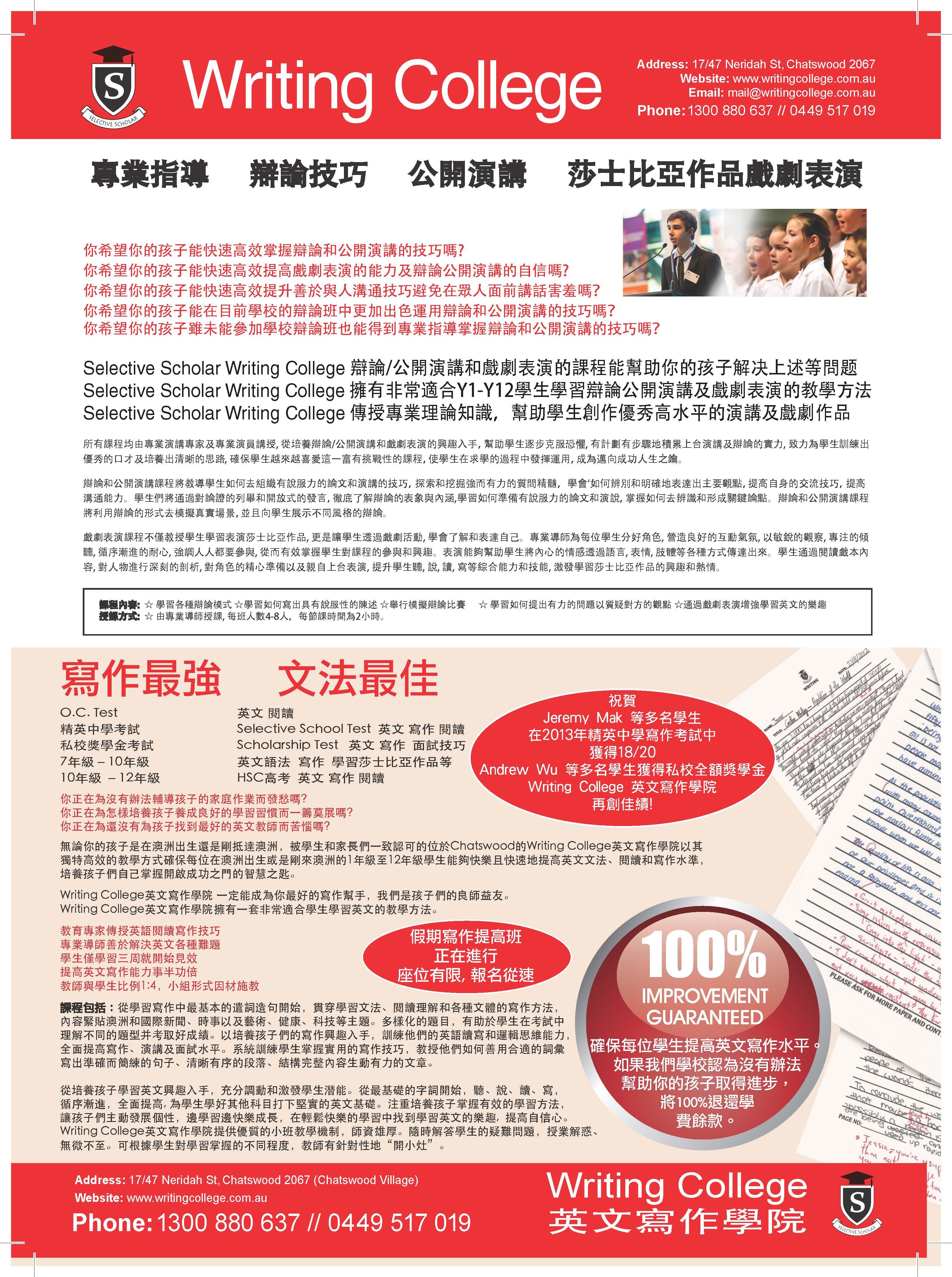 Australian Chinese Weekly 1.jpg
