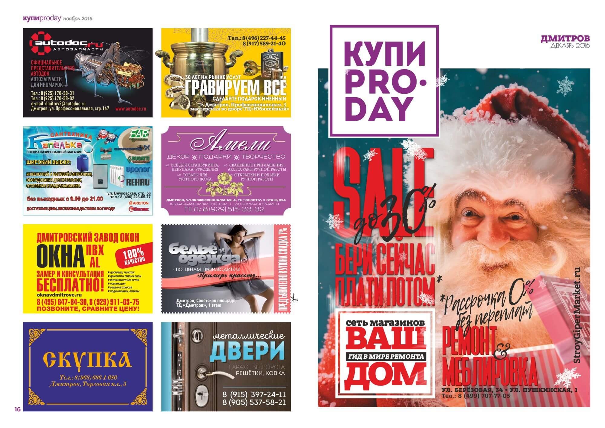 КУПИ ПРО ДЕК16 1-16