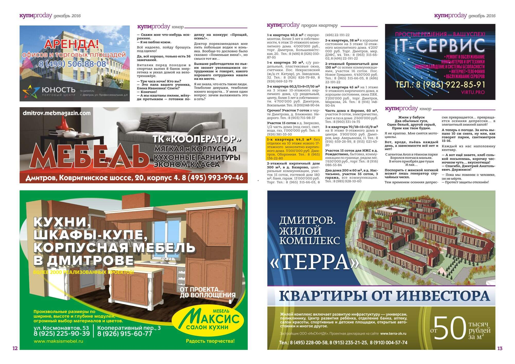 КУПИ ПРО ДЕК16 12-13