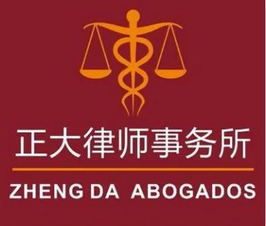 Zheng Da Abogados