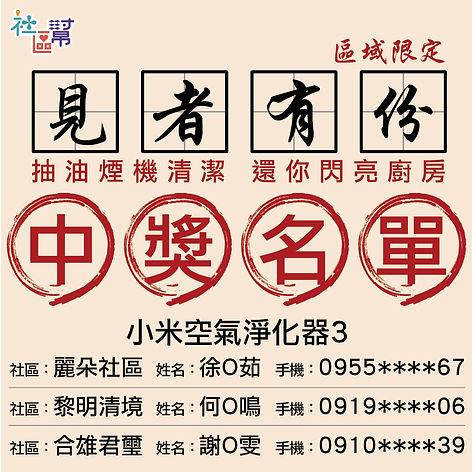 202012廚房三寶中獎banner_1000x1000.jpg