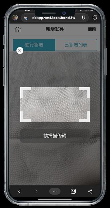 2021官網_新增手持郵務管理-15.png
