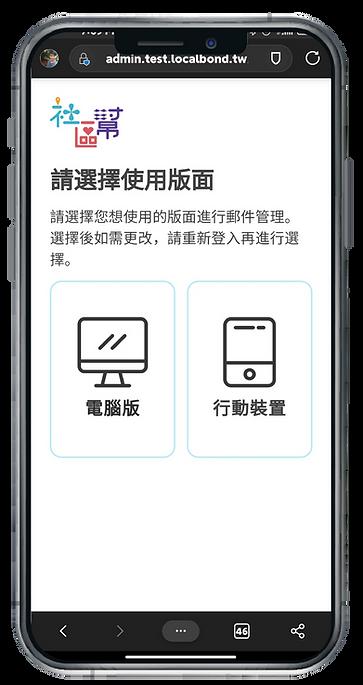 2021官網_新增手持郵務管理-03.png
