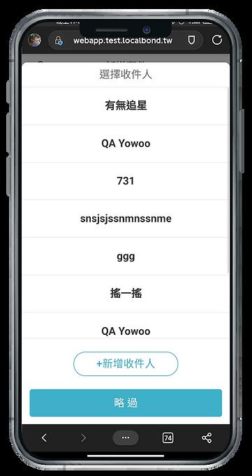 2021官網_新增手持郵務管理-10.png