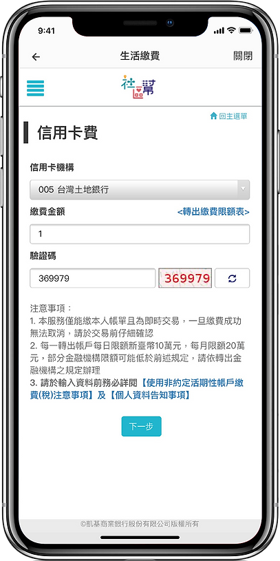 iphonex-信用卡費.png