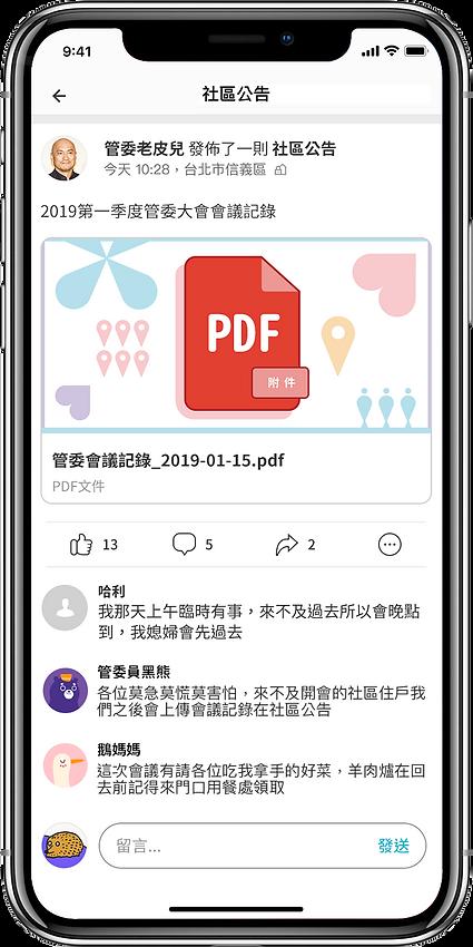 iphonex-社區公告-02.png