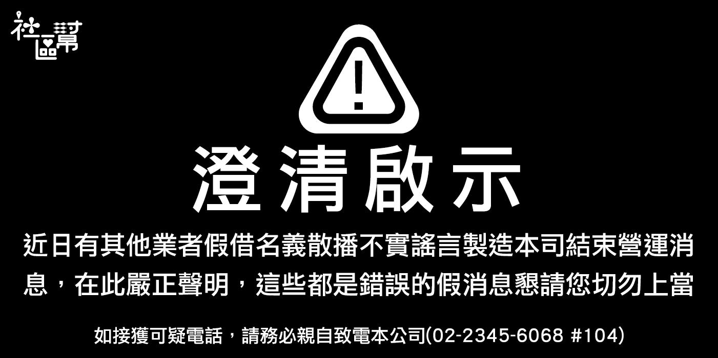202101_社區幫反詐騙公告_final_工作區域 1.png