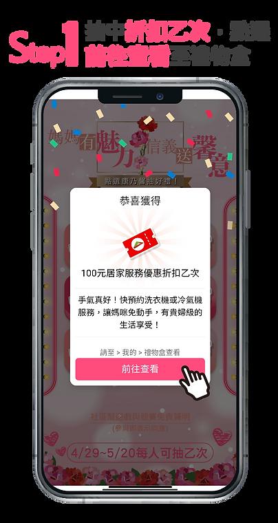 折扣step1.png