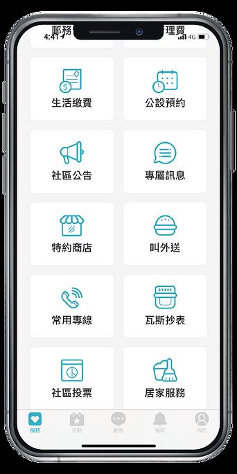 2020官網_12.社區投票-01_03.png
