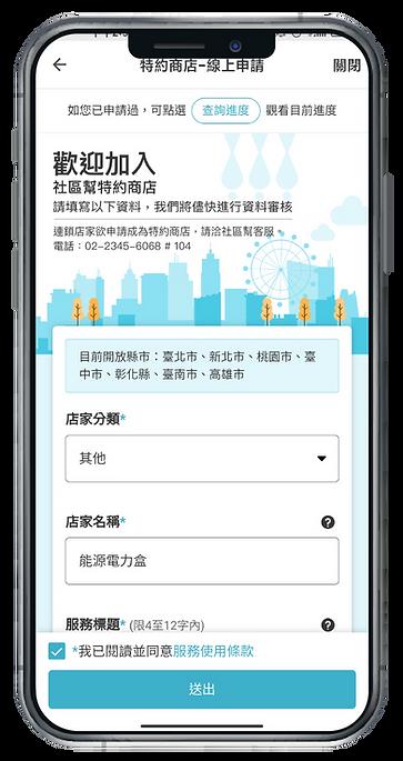 特約商店_線上申請-step3.png