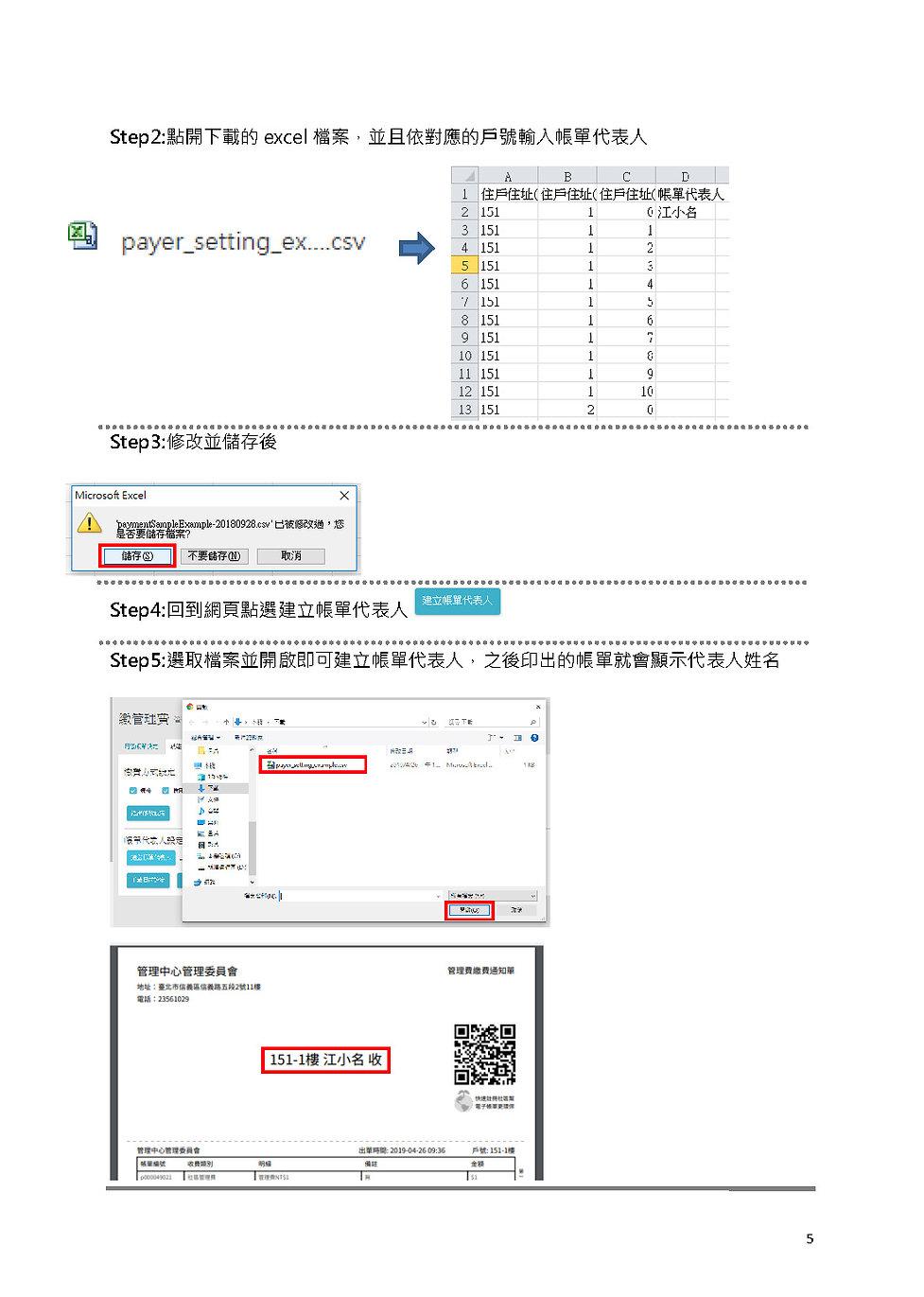 管理費設定_頁面_5.jpg