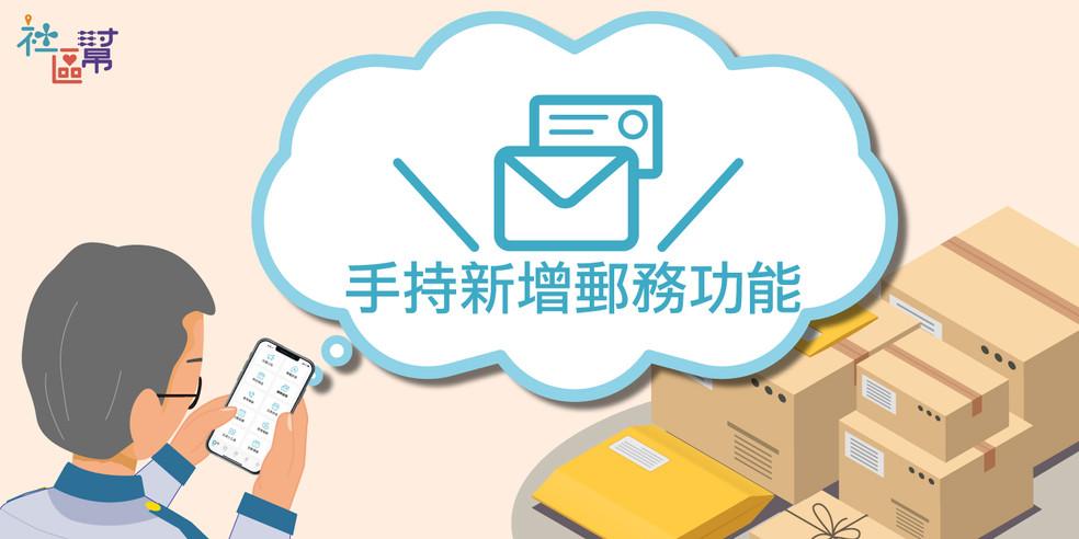 FBbanner_0419手持郵務功能上線_web.jpg