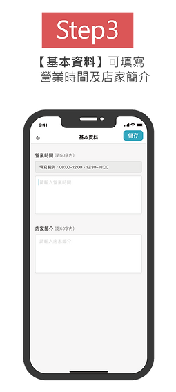 202009特約商家官網修改_EDM-03_14.png