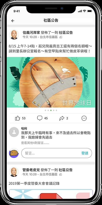 iphonex-社區公告-01.png