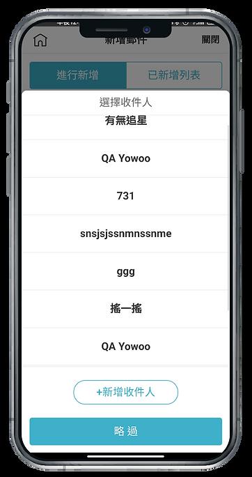 2021官網_新增手持郵務管理-17.png