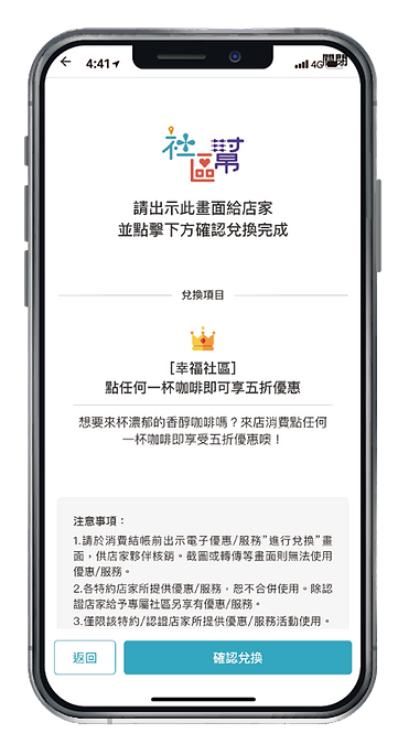 202009特約商家官網修改_EDM-02_15.png
