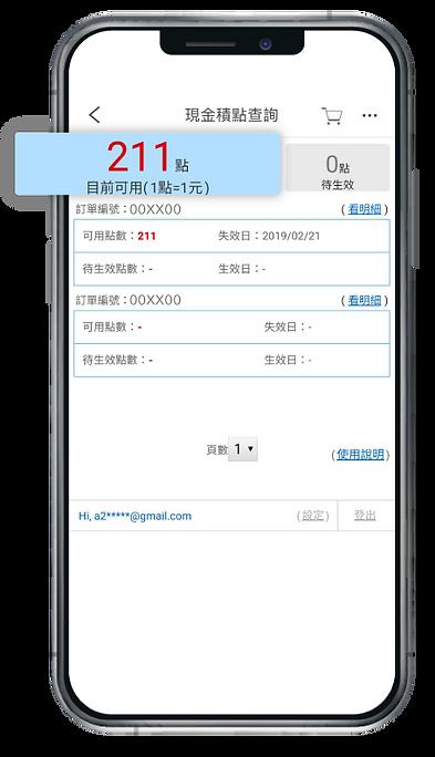202102-PChome現金積點操作說明-EDM_18.png