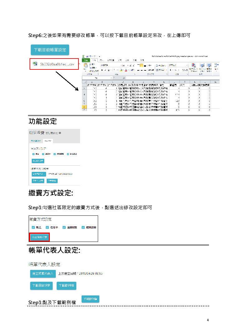 管理費設定_頁面_4.jpg