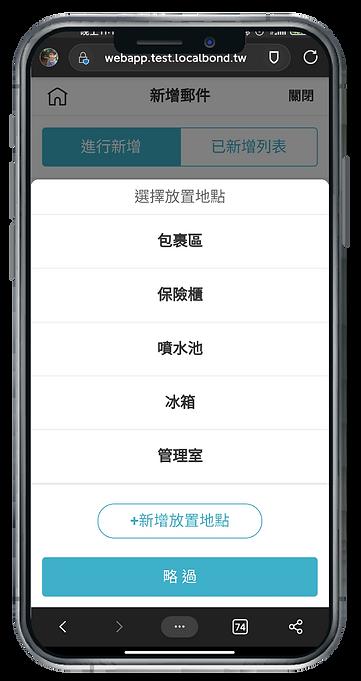 2021官網_新增手持郵務管理-20.png