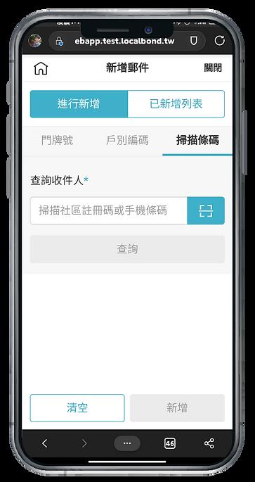 2021官網_新增手持郵務管理-14.png