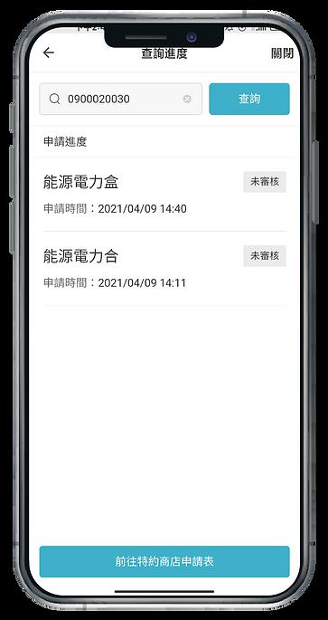 特約商店_線上申請進度查詢-step4.png