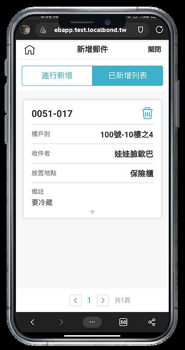 2021官網_新增手持郵務管理-25.png