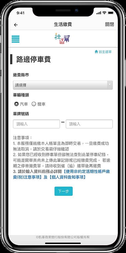 iphonex-路邊停車費.png