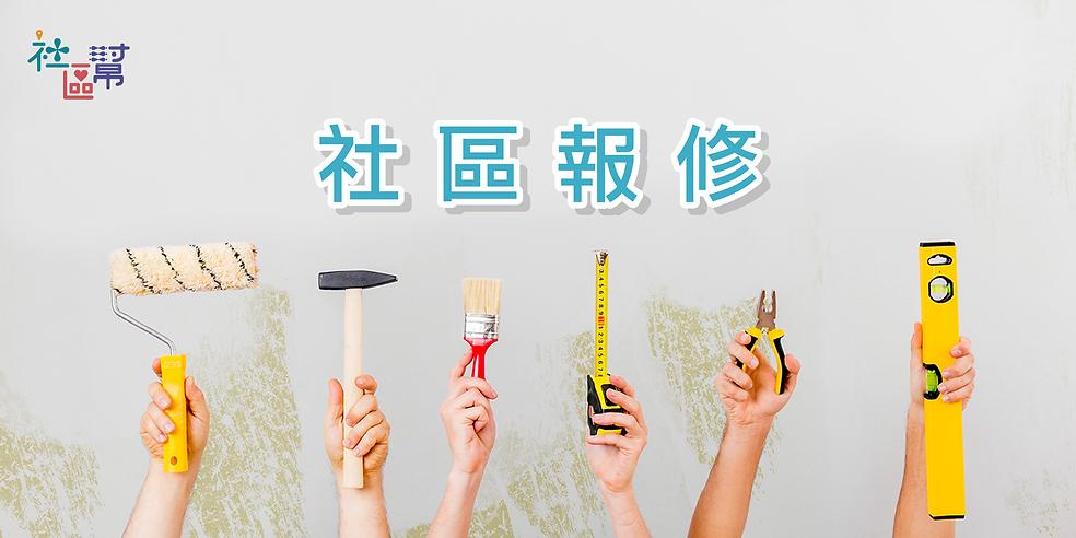 社區報修banner.png