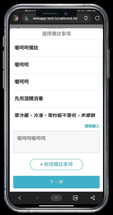 2021官網_新增手持郵務管理-21.png