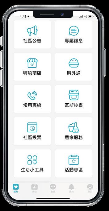 2020官網_14.生活小工具-01_03.png