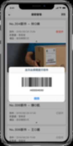 iphonex-郵務-刷條碼.png